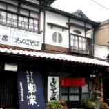 『JAL×はんつ遠藤コラボ企画【岩手編】1日め・わんこそば(東家 本店)』の画像