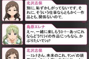 【グリマス】イベント「芸術!?バレンタインミュージアム」 オフショットまとめ3