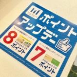 『【GWのお得なイベント】電池交換半額!店内対象ブランド最大20%OFF!』の画像