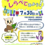 『戸田市立図書館「本をつかってしらべてみよう!」7月30日(日)開催(小学1年生以上対象)』の画像