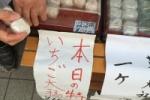 【交野・いちご大福めぐり】須濱屋恒久の巻~美味しくて一瞬で食べ終わってしまうのが難~