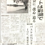 『(埼玉新聞)「五輪ボートは彩湖で 戸田コース監督会が意見書 日本協会に『改心』迫る』の画像