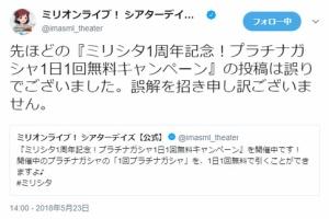 【ミリシタ】美咲ちゃん、誤爆する