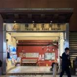『【香港最新情報】「海水魚で、女性2人がシガテラ中毒に」』の画像