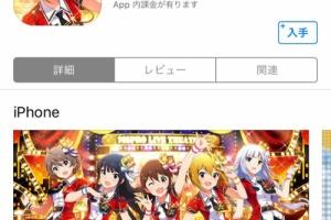 【ミリシタ】シアターデイズ、Apple Storeでの配信開始!