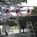 『鍛冶谷町公園で盆踊り会場の設営をやっています』の画像