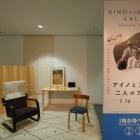 『アイノとアルヴァ二人のアアルト展』の画像