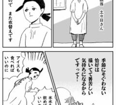 土曜日スペシャル24