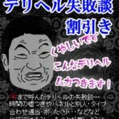 他店での風俗失敗談で最大4,000円OFF! - あなた…ごめんなさい【クーポン情報】