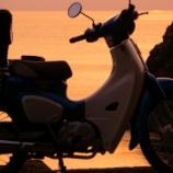 『スーパーエリー号の夕日の4变化(へんげ)』の画像