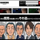 『【リアル口コミ評判】Ranking(ランキング)』の画像