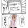 produce101Japan観るジャニオタ