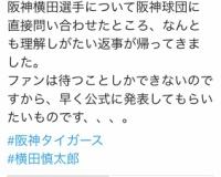阪神タイガース横田慎太郎(22)の続報!!