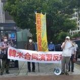 『韓米合同軍事演習反対! 8月10日、米大使館行動をたたかう』の画像