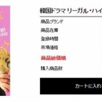 韓国ドラマ リーガル・ハイ DVD-BOX OST付き