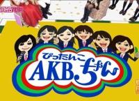 【AKB48】小嶋真子が小嶋菜月の「キャー」を受け継ぐなど、有吉AKB共和国まとめ