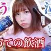 【動画】20歳になったのでお酒を飲んでみた【初飲酒】