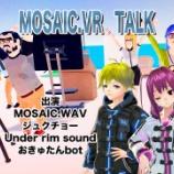 『【VRトークイベント】MOSAIC.VR TALK【ライブ配信】』の画像