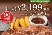 【朗報】ガストの2000円で90分食べ放題のステーキがこちら(画像あり)