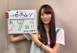 【乃木坂46】梅澤美波ちゃん、また可愛くなった? セーラームーン舞台告知より〜 【動画あり】