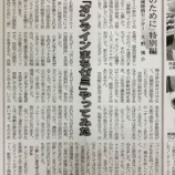 『「オンラインまちゼミやってみた」東海愛知新聞特別連載№11』の画像
