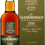 『アサヒビール、シェリー樽25年熟成のレアモルト「グレンドロナック マスターヴィンテージ 1993」発売』の画像