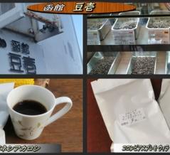「豆壱」の珈琲豆はコロンビアとインドネシアカロシ!