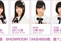 9/6「AKB48の君、誰?」に髙橋彩音、吉川七瀬、小栗有以、佐藤栞が出演!