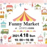 『4/18 FunnyMarketユウタウン総曲輪』の画像