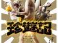 映画「珍遊記」観客がブチギレ激怒で途中退場! 「進撃の巨人」以上のクソ映画で酷評の嵐