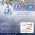 公演のお知らせ)2021年12月23日(木)特別公演 オペラ歌手たちのクリスマスコンサート