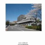 『戸田市政策研究所2017年度調査研究報告書が出て公開されました!』の画像