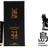 『【800本限定】21年熟成の希少なスイートワイン「島梟 甘熟SWEET 21年」限定発売』の画像
