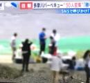 多摩川で50人がBBQ 主催者「感染実感ない」「自粛じゃないですか」「コロナ鬱で友達12名死んだ」