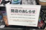 関西スーパー河内磐船店。ZAKKA 100っていうお店ができるみたい!〜閉店した阪神ドラッグのフロアのところ〜