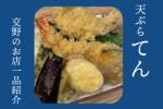 新しくオープンの天ぷら『てん』で天ぷら盛り合わせをお持ち帰りしてみた!【交野のお店一品紹介】