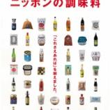『Discover Japan「ベストオブニッポンの調味料」に掲載されました』の画像