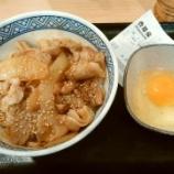 『吉野家でお食事!サイドメニューの値段が上がったんだね!【クーポン】』の画像