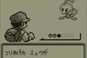 【初代ポケモン】「つりあげた ミュウが とびかかってきた!」←これやった奴wwwwwwwwwwwwww