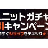 『【カートゥーンウォーズ3】2月スタートキャンペーンのお知らせ』の画像