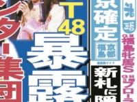 【衝撃】アイドルハンター集団が「NGT48暴露本」出版を画策wwwwwww