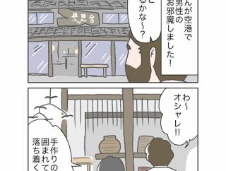 和歌山旅行記(3)