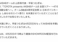 早坂つむぎ、「チーム8結成4周年記念祭」休演のお知らせ… 4月20日をもってAKB48を卒業