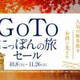『【HIS】GoToにっぽんの旅セール!最大10000円の割引きクーポン配布中!』の画像
