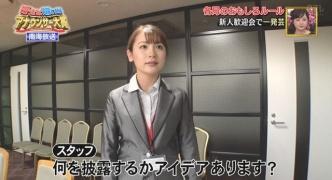 【悲報】愛媛県の新人女子アナさん、スタッフに公開説教される