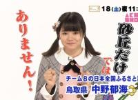 3/18のAKB48SHOWは坂道AKBのMV撮影に潜入、チーム8の日本全国ふるさと講座は鳥取県 中野郁海など!