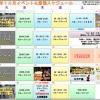 【10月イベント&営業スケジュール】