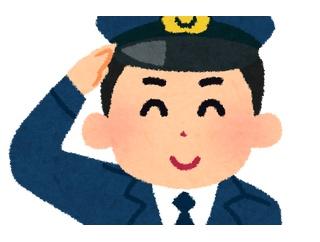警察官を好きになりました