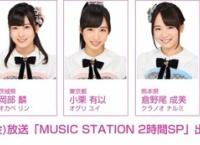 今夜19時〜「Mステ 2時間SP」に岡部麟、小栗有以、倉野尾成美が出演!