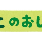 【悲報】大阪府さん、プロ野球もコンサートも映画館も百貨店もぜーんぶ禁止